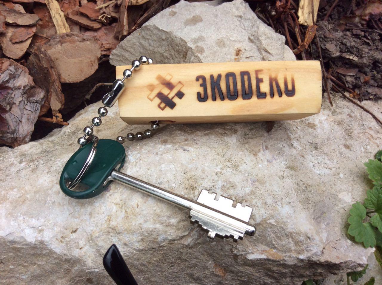 Мощные брелки ЭкоДеко для ключей от дома, дачи, сарая !