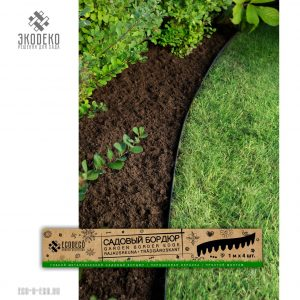 Металлический садовый бордюр