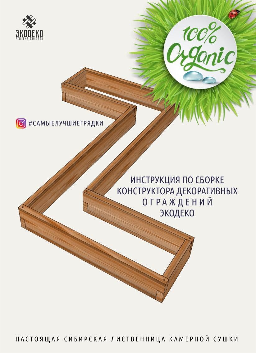 Бордюр ЭкоДеко Классик